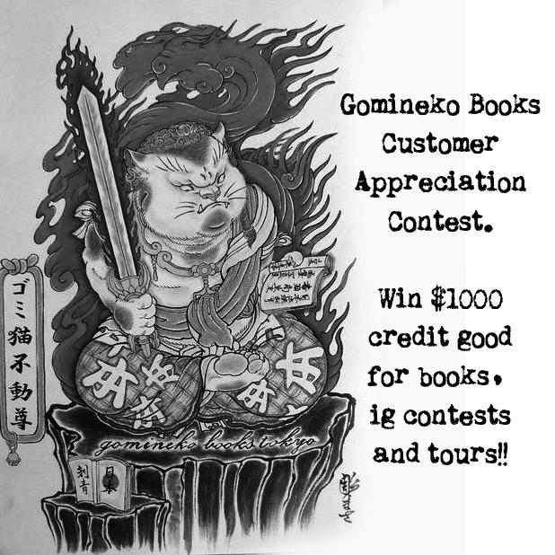 gomineko contest
